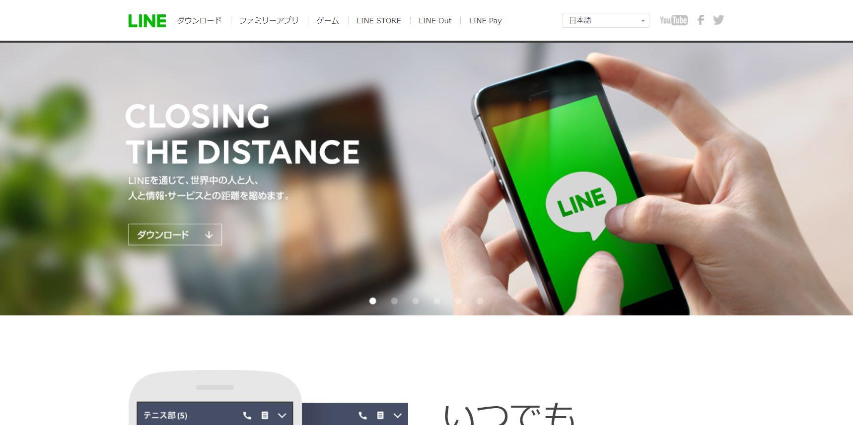 line_me_ja