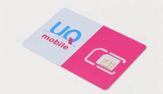 SIMのみ契約もOKなのは、UQモバイル公式キャッシュバックだけ?